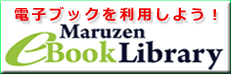 丸善eBook Library